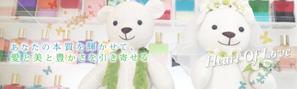 横浜のオーラソーマスクール&恋愛・結婚カウンセリングサロン Heart  Of Love